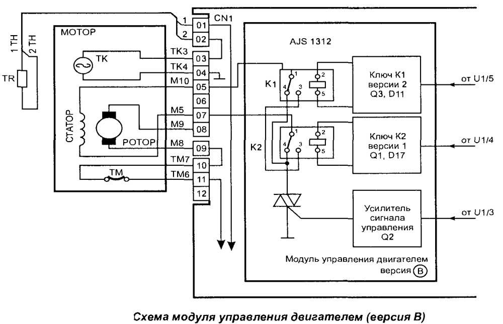 Схема электронного блока стиральной машины ардо6
